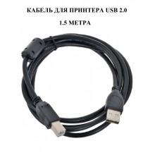 Кабель для принтера USB 2.0 (Am/Bm) 1.5 метра